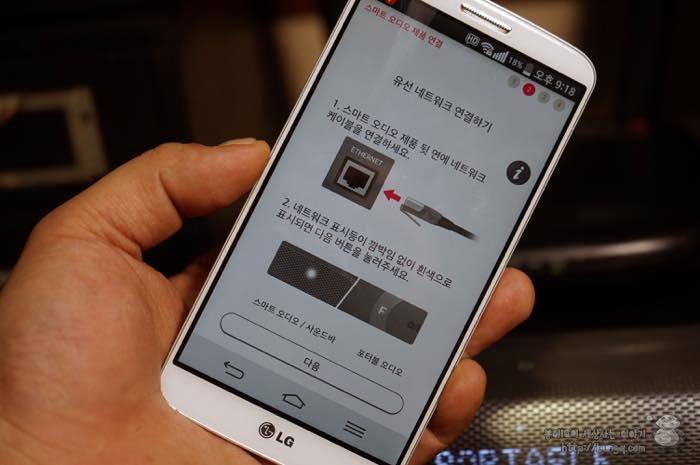 LG, 사운드바, LAS750M, 홈시어터, 만들기, 설정법, 사용법