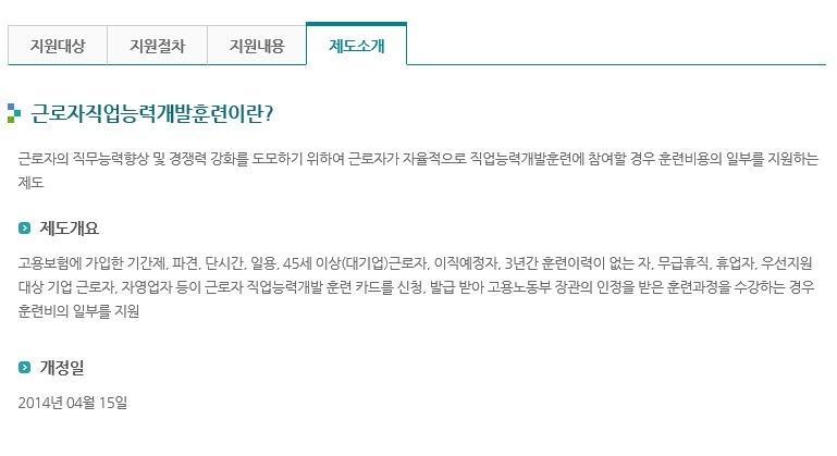 [한국고용정보원] 직업훈련포털 HRD-Net 근로자지원사업-근로자직업능력개발훈련