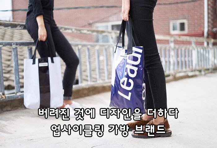가치와 나눔을 동시에! 디자인 더한 업사이클링 가방