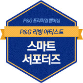P&G 리빙아티스트