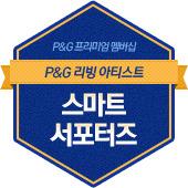 P&G 리빙아티스트