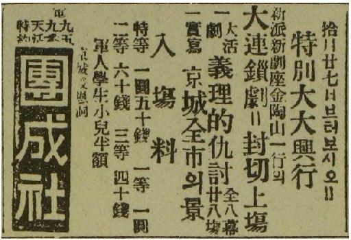 한국 최초의 영화 의리적구토 신문광고