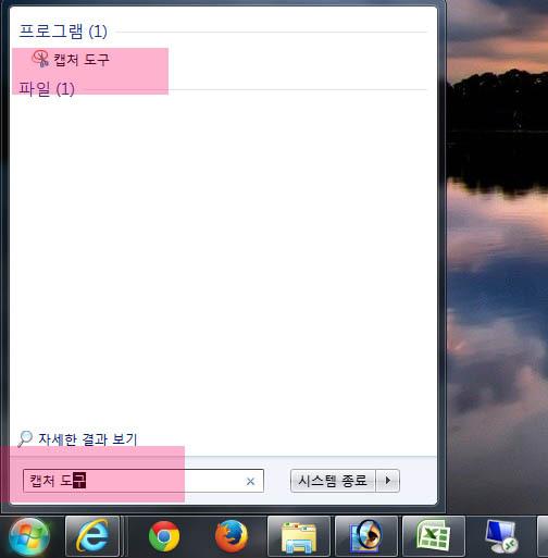 컴퓨터 윈도우7 pc 화면캡쳐도구 사용방법 및 단축키
