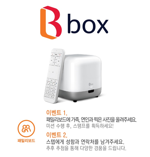 B box 패밀리보드