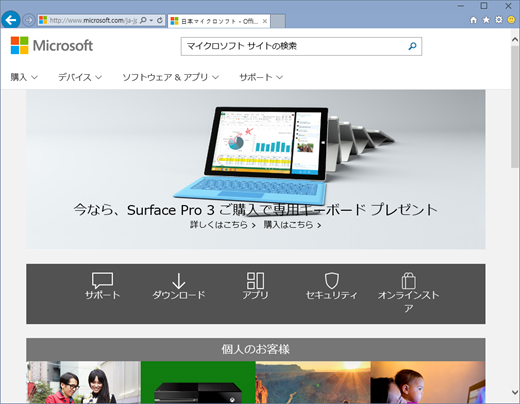 update_microsoft_com_website_014
