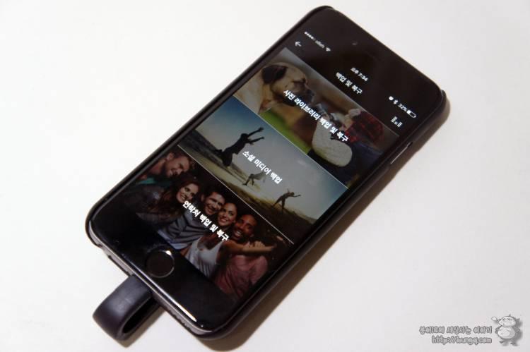 아이폰 용량 늘리기! 샌디스크 iXpand로 여유롭게!