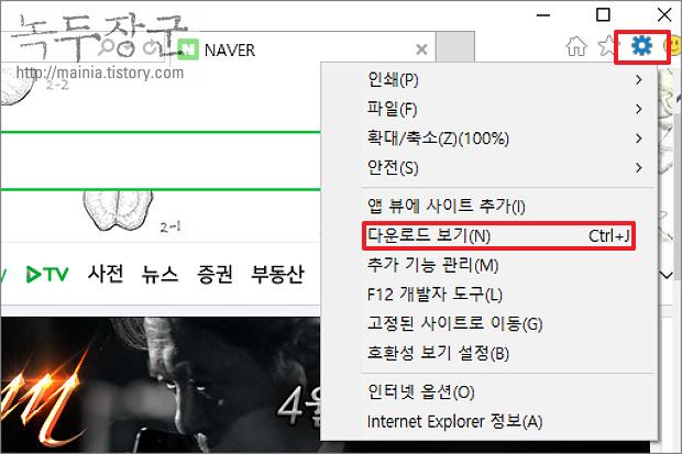 윈도우10 익스플로러11 다운로드 위치 변경하는 방법