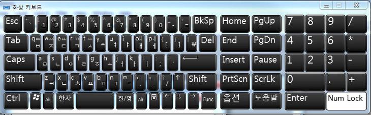 윈도우7 키보드로 마우스 사용 클릭하는 방법