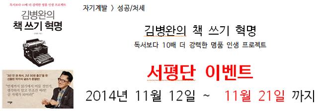 [서평단 이벤트] 김병완의 책 쓰기 혁명