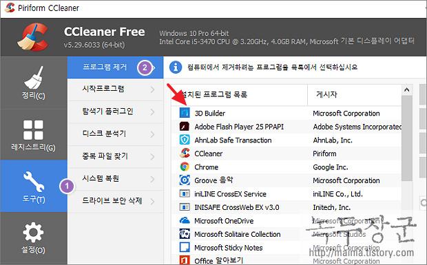 윈도우10 기본 앱 CCleaner 클리너로 삭제하는 방법