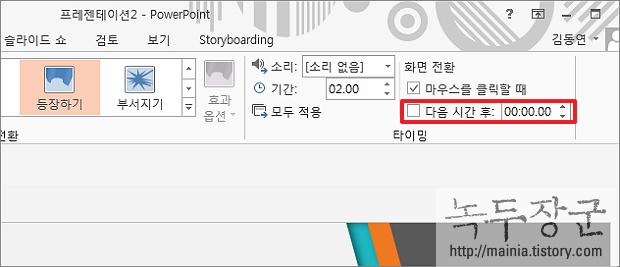 파워포인트(Powerpoint) 전환 효과 슬라이드에 추가하기