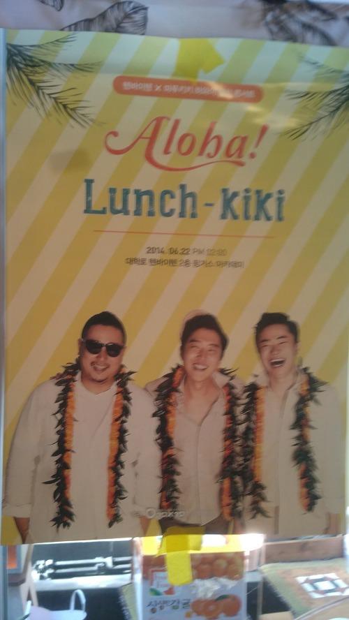 Aloha! Lunch-kiki