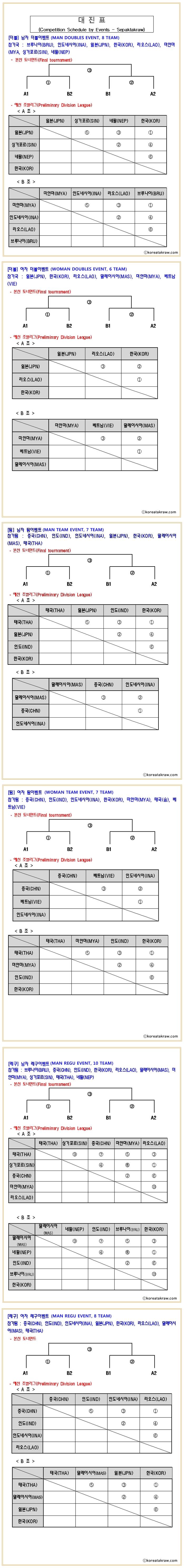 세팍타크로_인천아시안게임일정대진표