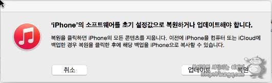 아이폰, 아이폰6, 공장초기화, 방법, 재설정, DFU모드, 복원, 아이튠즈