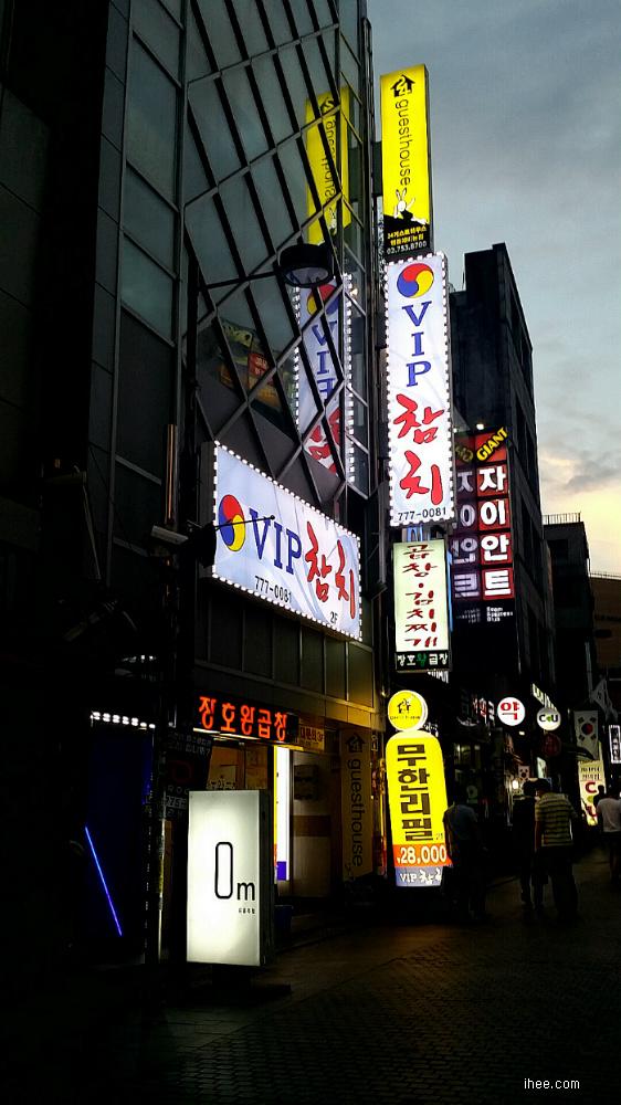 동원VIP참치 북창점 간판