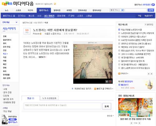 블로거뉴스 VIEW 페이지