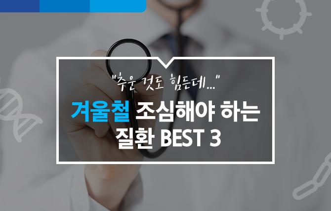 겨울철 조심해야 하는 질환 BEST 3. 독감 • 노로바이러스 • 수두