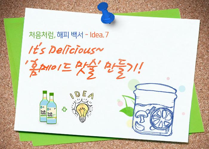 [처음처럼, 해피 백서] Idea. 7 - It's Delicious~ '홈메이드 맛술' 만들기!