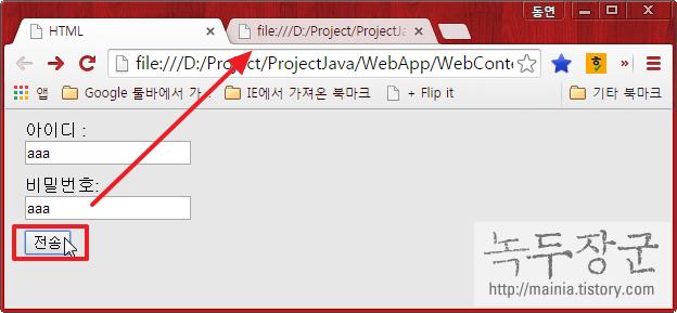HTML form 태그 사용하는 다양한 방법