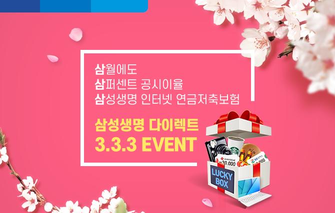삼성생명 다이렉트 3.3.3 EVENT!