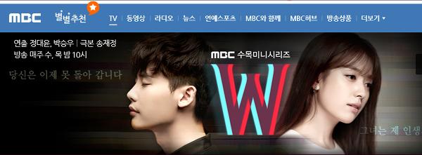 MBC 수목드라마 'W(더블유)'