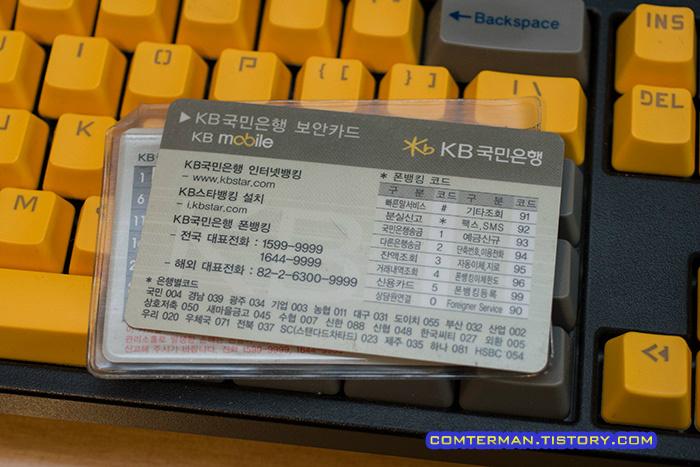 KB국민은행 보안카드