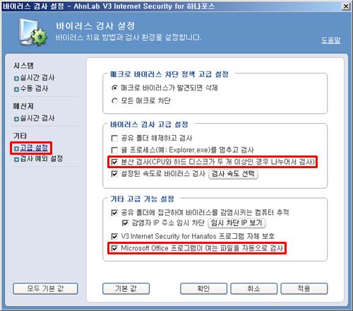 V3 매크로 바이러스 검사 고급 설정