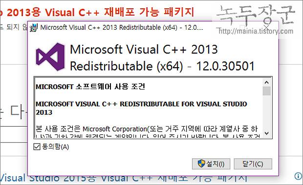 윈도우 게임이나 프로그램 실행을 했을 때 MSVCR120.dll 에러 나는 경우