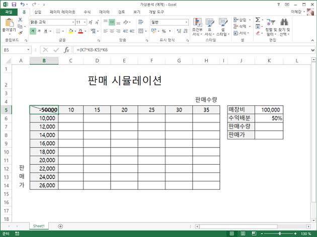 삼성물산_건설부문_엑셀_데이터표_6