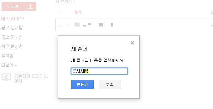 구글 드라이브 폴더 이름 변경