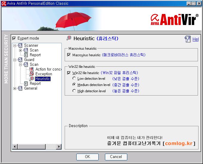 안티비르 (AntiVir) 실시간 감시 휴리스틱