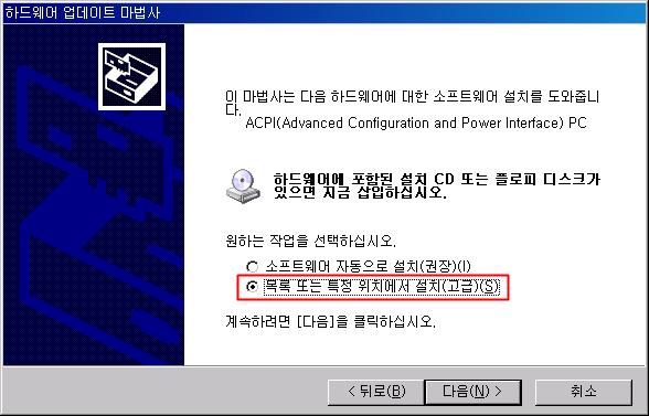 하드웨어 업데이트 마법사 목록 또는 특정 위치에서 설치