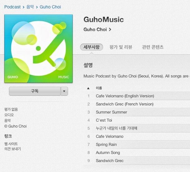 GuhoMusic Podcast 팟캐스트 시작
