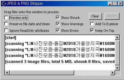 사진정보(EXIF) 일괄 삭제하기