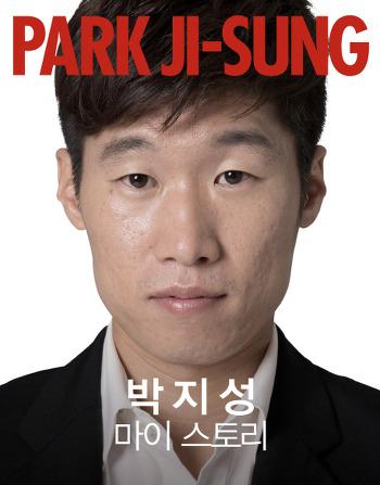 박지성 자서전 - 박지성 마이 스토리