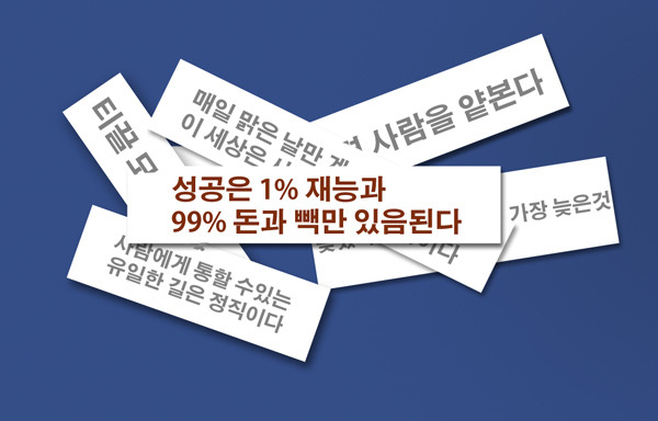 김제동 어록과 박명수 어록 비교