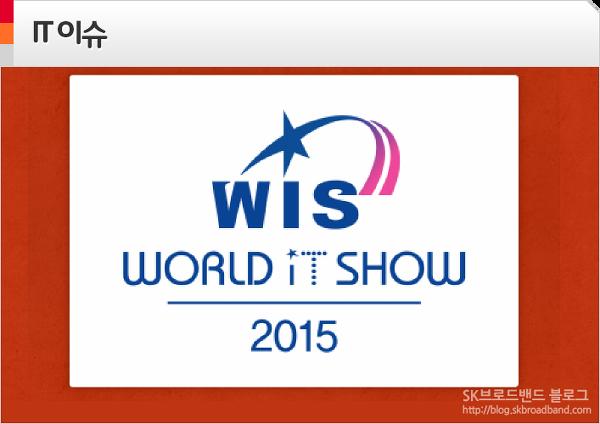 2015 월드 IT쇼에서 주목 받은 IT 기술들