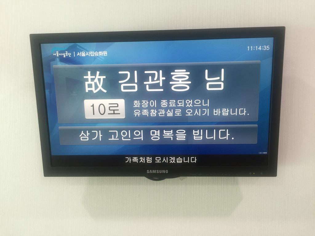 [현장화보] 세월호 영웅, 김관홍 잠수사가 떠났다