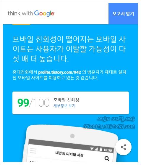 구글 모바일 친화도 테스트