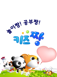다음 키즈짱의 대표 캐릭터인 팬더 등