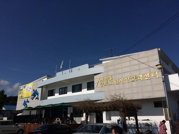 서귀포향토오일시장 고객센터