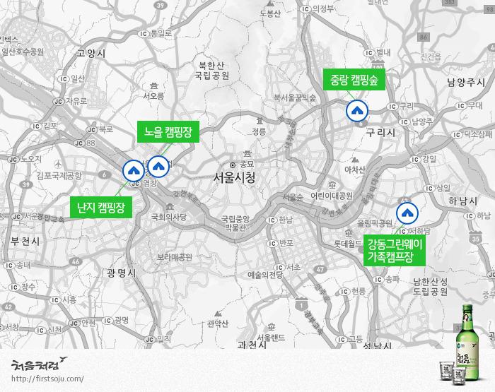 서울 캠핑장 위치