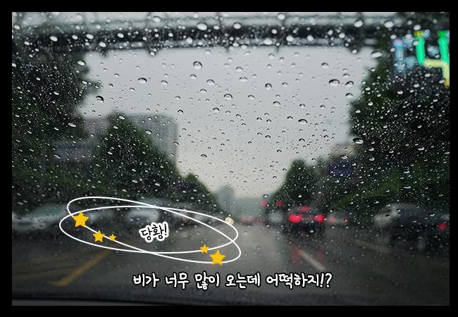 빗길 운전도 안전하게! 발수 와이퍼가 필요한 순간!