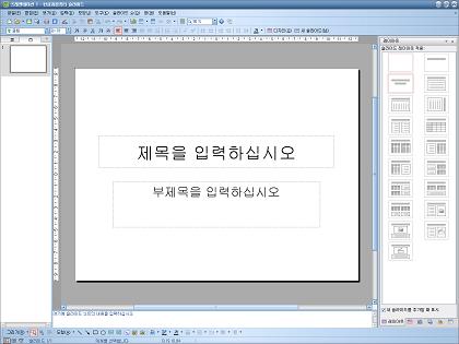 한컴 슬라이드 2007 메인 화면