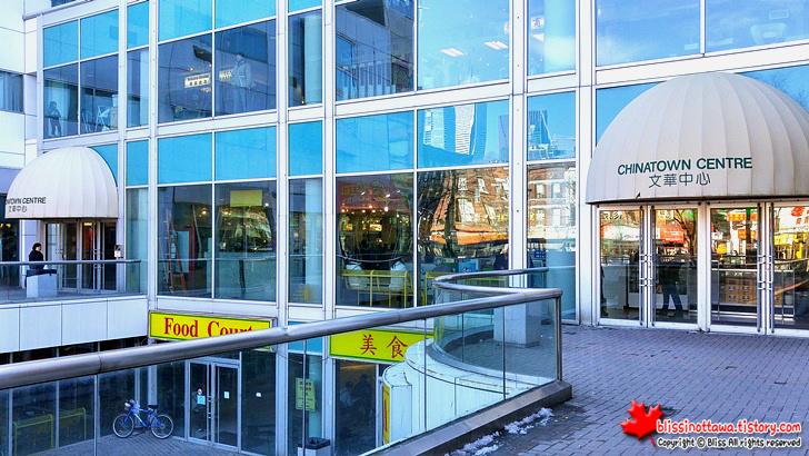 캐나다 토론토 차이나타운 쇼핑센터