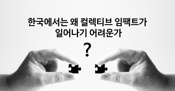 [Feb 2015] 한국에서는 왜 컬렉티브 임팩트가 일어나기 어려운가?