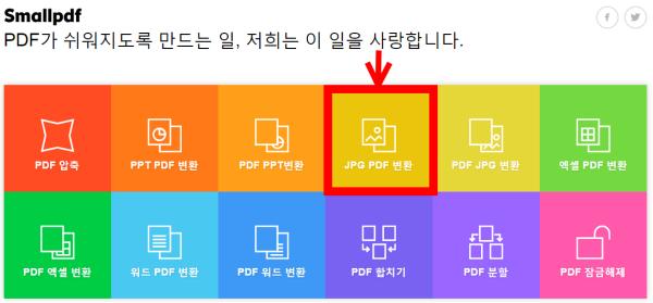사진 pdf 파일 변환