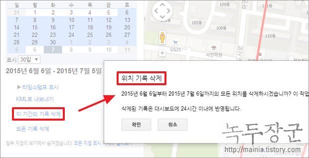 구글 지도 내 위치 기록을 알아내는 방법, 스마트폰으로 이동 경로 확인