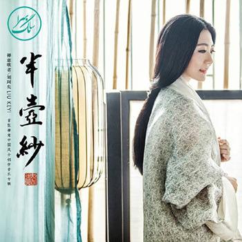 Liu Ke Yi (劉珂矣) [2016, Half Pot of Yarn]