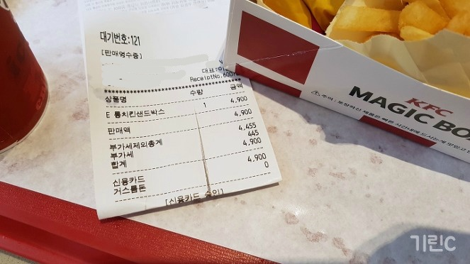 kfc  매직박스 가격 4,900원